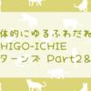 【スカステ感想】真面目かと思ったらだいたいゆるふわ。ICHIGO-ICHIE Part2&3 感想