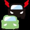 「煽り運転!」の巻