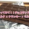 やってみて!!チョコサンド「ミルク × クランキー × ミルク」