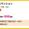 【ハピタス】楽天不動産 楽天マンションの新規資料請求で950pt(855ANAマイル)!