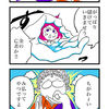 4コマ漫画「野望を語る」
