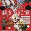 町田でアートの祭典!『パリコレッ!芸術祭』10月17日(土)~11月1日(日)開催!!