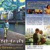 映画「ミッドナイト・イン・パリ」概要まとめ(ネタバレ注意)美しく優雅な世界