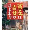 『貧乏は幸せのはじまり』岡崎武志