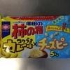 是非、夏の定番に!!亀田製菓「亀田の柿の種 コクうまカレー味Xチーズピー」
