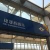 台湾旅行 台北5日間⑧2日目・自分だけの色を探しに。惠中布衣文創工作室へ。