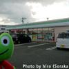 広川町にある例のファミリーマート