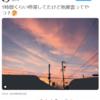 【地震雲】6月26日にも日本各地で『地震雲』の投稿が相次ぐ!25日には『断層型』・18日には『竜巻型』と見られる雲の投稿が続出!『環太平洋対角線の法則』の発動による『南海トラフ地震』などの巨大地震に要警戒!