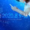 ニコニコネット超会議2020夏の開催が決定。初音ミクによるオープニングライブや超歌舞伎、超ボカニコなど実施