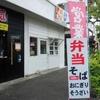 「449弁当」(城店)の「名無し弁当(アジフライ入り)」 350円
