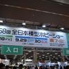 第58回全日本模型ホビーショーに行ってきた