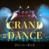 シンガポール・セントーサ島の『クレーン・ダンス』!無料ショーとは思えないほどの大迫力!