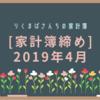 [家計簿締め]2019年4月☆