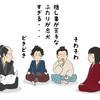 イラスト感想文 NHK大河ドラマ おんな城主直虎 第30回「潰されざる者」