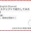 高橋ダン English Channel (米大統領選)デマに注意、真偽を見抜け!(11月6日)