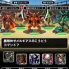 level.1009【無制限】第142回闘技場ランキングバトル5日目