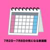 2018年7月2日〜7月8日の漫画おすすめ新連載(調査対象29誌)