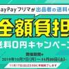 paypay 送料無料期間 短縮について
