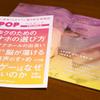 LPOP既刊(C93, C94)の紹介