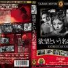 "<span itemprop=""headline"">映画「欲望という名の電車」(1951)</span>"