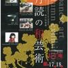 大阪■11/17~18■月読の和芸術