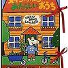 【賢くなる子どもの室内遊び・ごっこ】「メイシーちゃんのおうち」は安いのに、本なのに、このクオリティ。2歳から使え、数年たのしめます。。