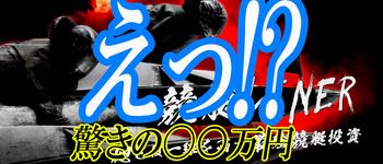 【競艇ライナー(競艇LINER)】12月1日に驚愕の高額配当!競艇の勝ち方・稼ぎ方・買い方