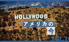新型コロナでアメリカのハリウッド映画業界はどう変わる?