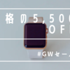 最新「Apple Watch Series 6」が5,500円OFF!マスク時のFace ID解除が超快適!