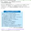 1.北九州市の私立高校2年の女子生徒がラインイジメで亡くなってしまったが、、 ニュースで自殺の詳細について記述するのは、 WTO勧告違反になるのではないか?  2.日本はいつまでWTO勧告違反をやり続けるのだろうか?
