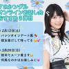 小島愛子 2021年9月24日(金)の予定【詳細は不明ですが、お忙しそう】 (STU48 2期研究生 あいこじ)