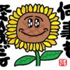 キャラ ひまわりさん その14 紹介