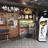 横浜西口にあるラーメン店【せんだい】の豚骨塩ラーメンが絶品おすすめ。