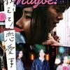 恋愛真っ最中に読みなおす。『Maybe! vol.3』 特集:教えて!恋愛事情