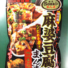 【食レポ】麻婆豆腐スナック!?ーー麻婆豆腐のまんま!