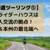 【北海道ツーリング⑤】格安ライダーハウスは旅人交流の拠点!離島&本州の最北端へ