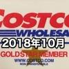 コストコ家電がお買い得! コストコおすすめ家電商品をご紹介致します。 2018年10月版
