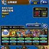 level.276【自前討伐パーティー】黒鉄の巨竜