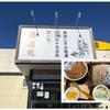 北海道・札幌市ならではの伝統の味を楽しめる、人気のそば店「ごまそば 遊鶴」に行ってみた!!~北海道内10店舗!素材にこだわったつゆ、独自の製法で作られた麺、「遊鶴」の「ごまそば」は安定の美味さ!!~