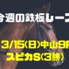 【今週の鉄板レース】3/15(日) 中山9R スピカS(3勝)