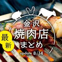 【金沢】最新のおすすめ焼肉店をまとめました!最旬焼肉トレンド店を要チェック!【8/14更新】