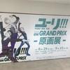 ユーリオンアイス原画展 松坂屋名古屋 本日最終日!急げ!