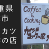 味噌カツ発祥の店!三重県津市のカインドコックの家カトレアは最高の洋食屋でした〜