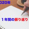【大晦日】2020年(令和2年度)最終日 『1年間振り返り』