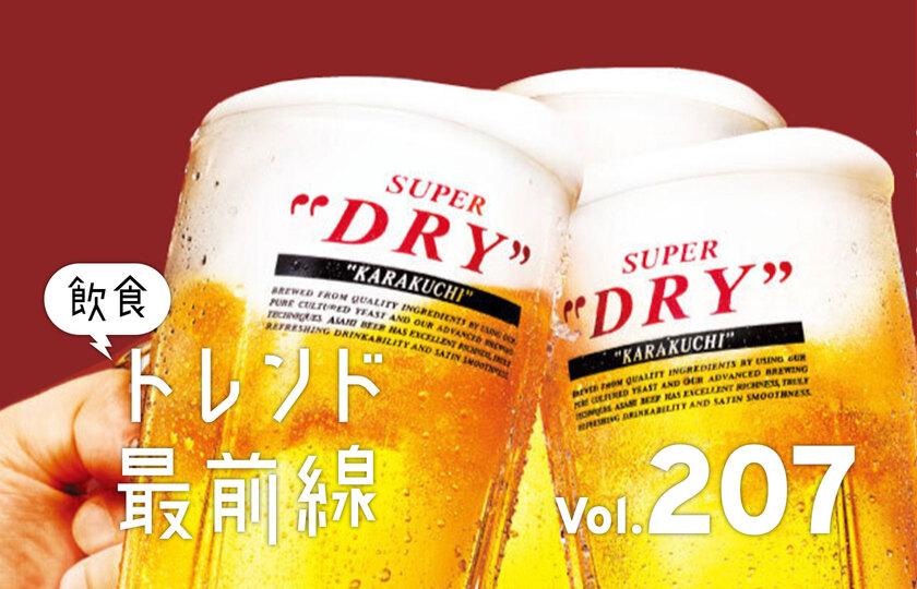 生ビール無料券つき?!しゃぶしゃぶとすき焼「どん亭」が今だけお得
