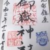 【御朱印】池袋御嶽神社に行ってきました 東京都豊島区の御朱印