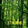 37条書面【業法】