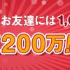 【ハピタス】もれなく1000円分のポイントがもらえる!お友達紹介キャンペーン