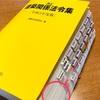 【資格】一級建築士 学科試験 独学勉強法