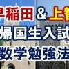 帰国生入試で早稲田と上智に合格する数学勉強法【高校留学】